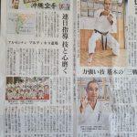 Ramón Martínez fue entrevistado por Okinawa Times